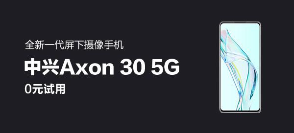 中兴Axon 30 5G
