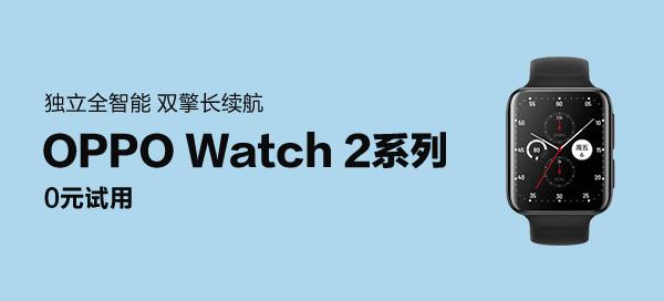 OPPO Watch 2系列