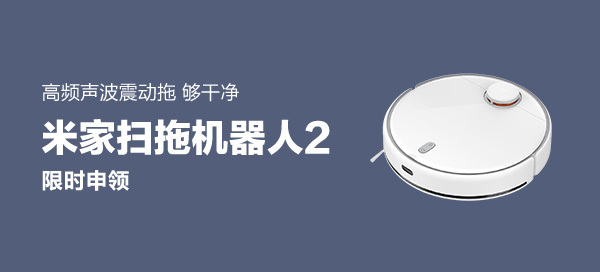 米家扫拖机器人2