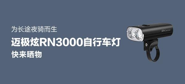 【众测晒物】迈极炫RN 3000自行车灯