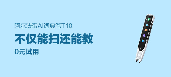 阿爾法蛋 TYP-AIT10 阿爾法蛋AI詞典筆T10