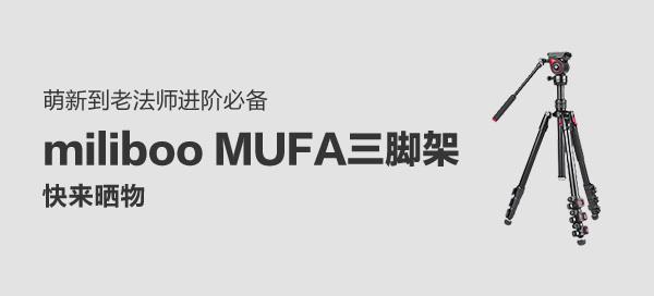 【眾測曬物】miliboo米泊MUFA輕便單反攝影攝像三腳架