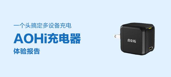 一個頭搞定蘋果多設備充電:AOHi充電器