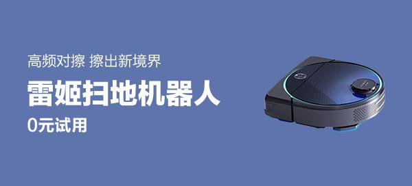 雷姬 LEGEE-7 掃拖地機器人