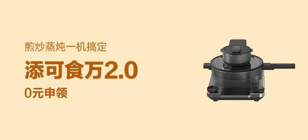 TINECO添可智能料理機食萬2.0