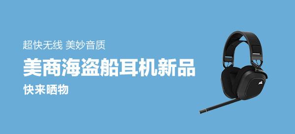 【眾測曬物】美商海盜船 HS80 RGB無線版
