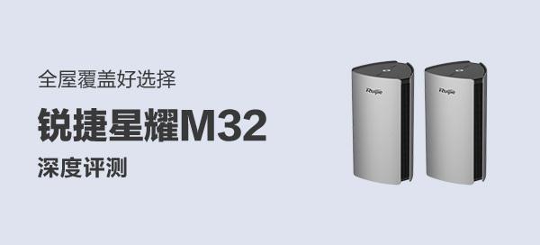 銳捷星耀M32 wifi6與Mesh,全屋覆蓋好選擇