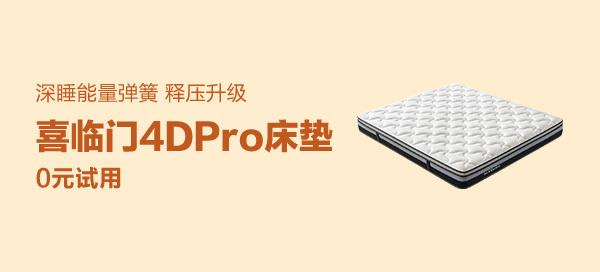 喜臨門床墊4D Pro 深睡版
