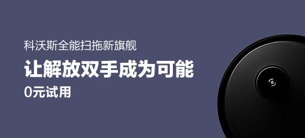 【新品】科沃斯全能掃拖新旗艦9月15日耀世登場