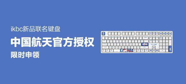 ikbc z200 中國航天聯名機械鍵盤