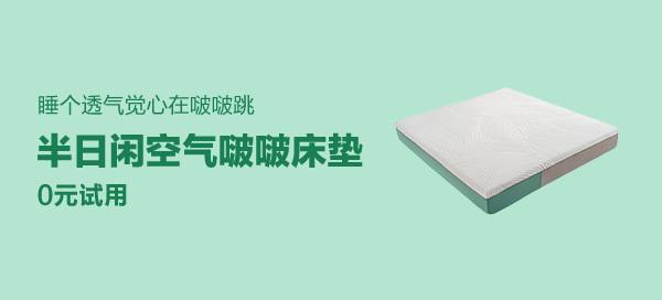 半日閑 空氣啵啵透氣獨立袋裝彈簧床墊 1.2m/1.5m/1.8m