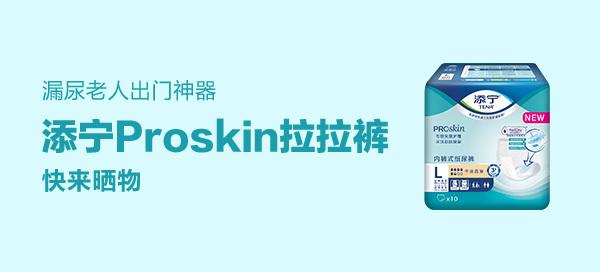 【眾測曬物】添寧 ProSkin 干爽易穿成人拉拉褲 M碼或L碼 2選1