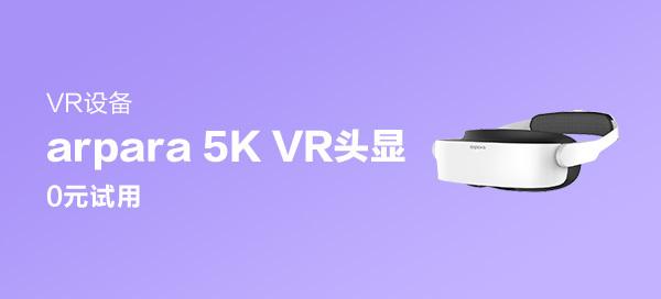 【千元赏金】arpara™ 5K VR头显 + arpara™零压感硬质头箍