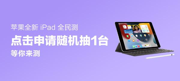 【值首测】Apple  iPad / iPad mini系列