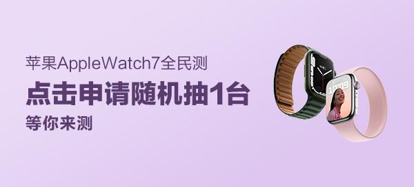 【值首测】Apple Watch 7