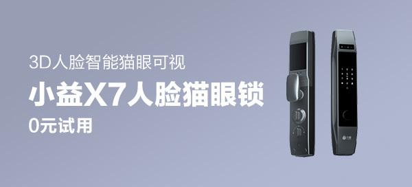 小益X7天猫精灵3D人脸智能猫眼锁