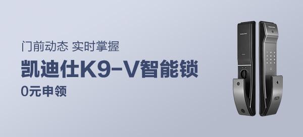 凯迪仕K9-V可视猫眼智能锁