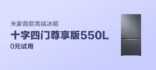 米家冰箱 十字四門尊享版550L