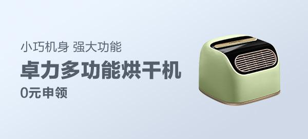 CUORI卓力YC456 便攜多功能烘干機