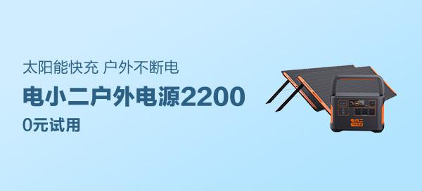 【赏金奖励】电小二户外电源2200
