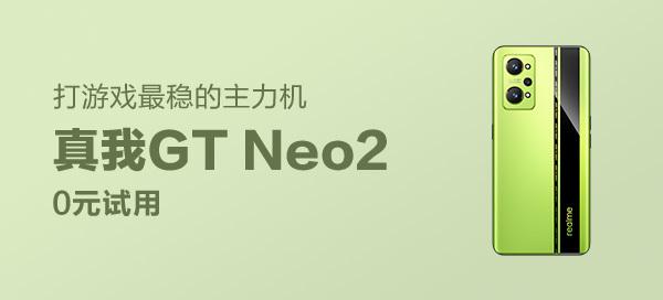 realme 真我GT Neo2