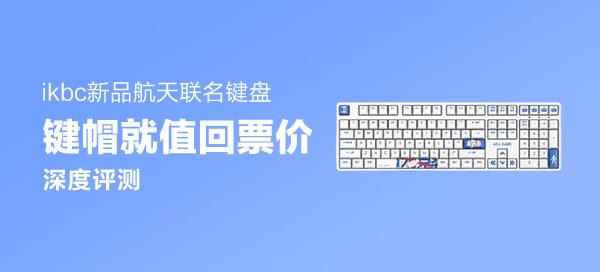 键帽就值回票价- 星辰大海的召唤: ikbc Z200 pro X 中国航天联名机械键盘评测