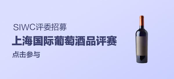 上海国际葡萄酒品评赛 评委招募