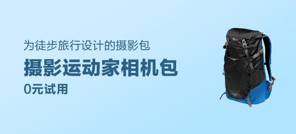 乐摄宝摄影运动家三代24L双肩相机包 (蓝色)