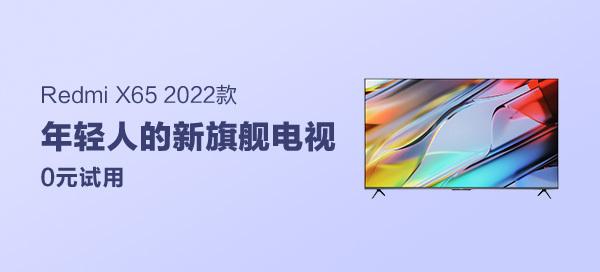 Redmi智能电视X65 2022